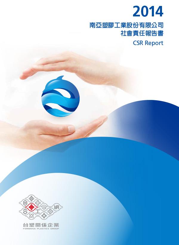 2014年企業社會責任報告