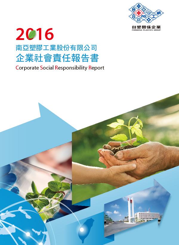 2016年企业社会责任报告