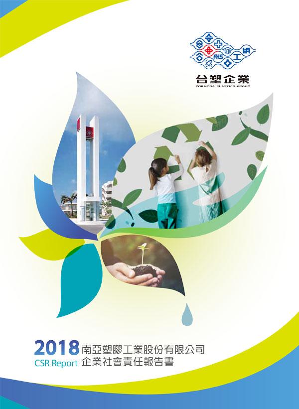 2018年企業社會責任報告