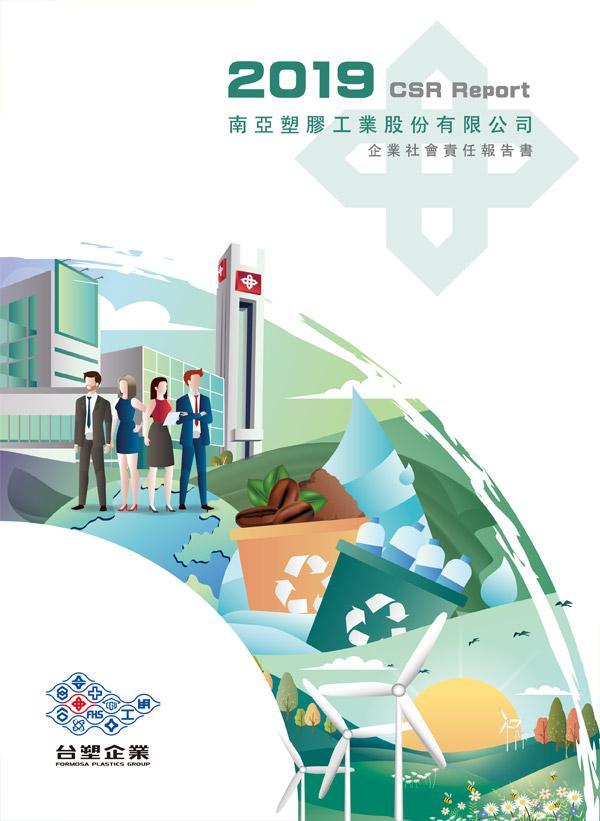 2019年企業社會責任報告
