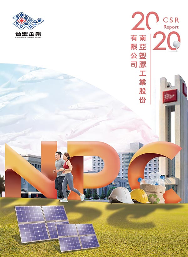 2020年企業社會責任報告