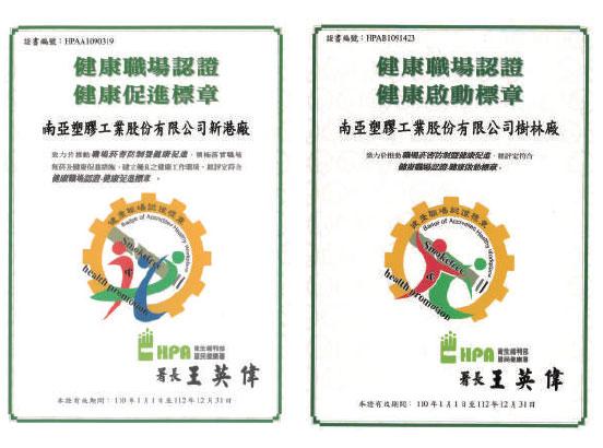 健康管理奖